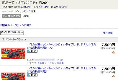 Yahooauction1.jpg