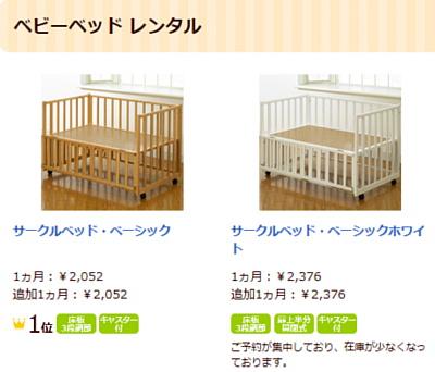 babybedrental.jpg