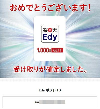 edy1000en_toukaku1.jpg