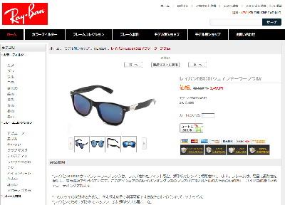 fake_Ray-Ban_item1.jpg