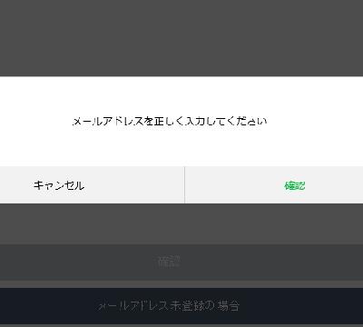 line_nise_kakunin.jpg