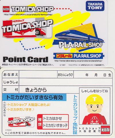 tomica_shop_ptcard.jpg